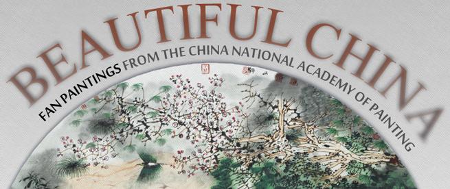 Lu Yushun | Spiritual Homeland I | Courtesy of the China National Academy of Painting